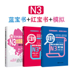 新日本语能力考试N3套装:红宝书文字词汇+蓝宝书文法+全真模拟试题(套装共3册)
