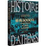 雅典3000年:一座城市里的欧洲文明史