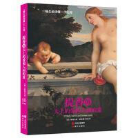 封面有磨痕-XYWJ-提香的天上的爱和人间的爱(一幅名画读懂一个大师) 9787514330380 现代出版社 知礼图