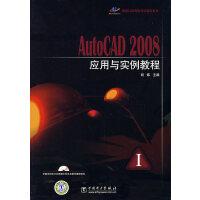 国家CAD等级考试指定用书 AutoCAD 2008 应用与实例教程