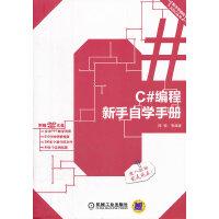C#编程新手自学手册(含光盘)