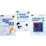 (交互式培训+培训师进阶手册+户外培训游戏金典)套装书