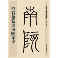 清代名家篆书丛帖・邓石如篆书南陔孝子