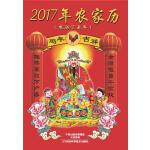 2017年农家历(丁酉年)