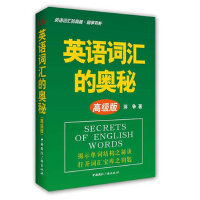 英语词汇的奥秘(高级版)-英语词汇的奥秘 蒋争书系