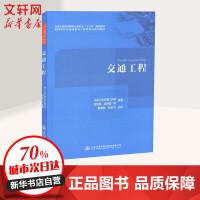 交通工程 人民交通出版社股份有限公司