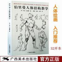 伯里曼人体结构教学32开本理解人体形态人物绘画素描大师速写临摹基础入门技法教程动漫画手解剖美术艺考用书籍