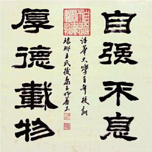 王明善 【R4847】书法《自强不息厚德载物》