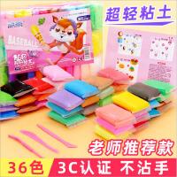 【秒杀】【送工具】36色超轻粘土无毒水晶彩泥橡皮泥手工黏土大包装太空儿童益智DIY玩具