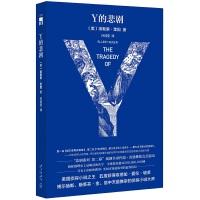 Y的悲剧(特别纪念版)