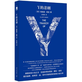Y的悲剧(特别纪念版)(pdf+txt+epub+azw3+mobi电子书在线阅读下载)
