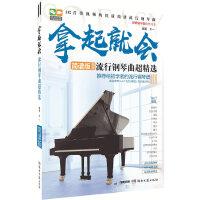 拿起就会:流行钢琴曲超精选(简谱版)