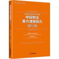 中国物流重点课题报告 2018 中国财富出版社