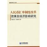 【RT4】人民币汇率制度改革效果及经济影响研究 魏成龙,吴建涛 企业管理出版社 9787516402818