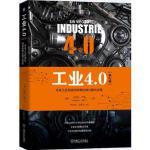 工业4 0(执行版):未来工业制造和销售的商业模式变革 [德]马丽安严恩著,张世佶,王喜文 机械工业出版社