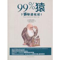 99%猿:趣味进化论