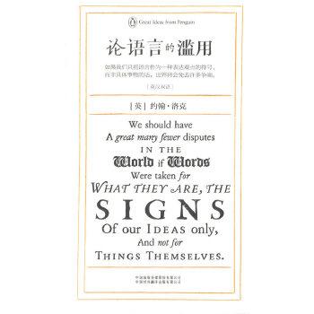 论语言的滥用(英国著名思想家、哲学家和著述家约翰·洛克经典之作《人类理解论》的精华部分,可帮助网络时代的读者校正自我用语,减少沟通障碍)(企鹅口袋书系列·伟大的思想:英汉双语)