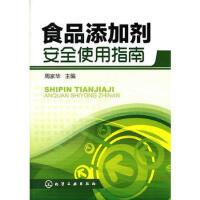 食品添加剂安全使用指南 周家华 化学工业出版社