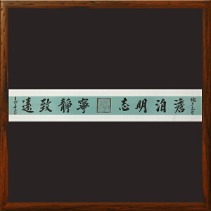 书法《澹泊明志宁静致远》R3635作者王明善 中华两岸书画家协会主席