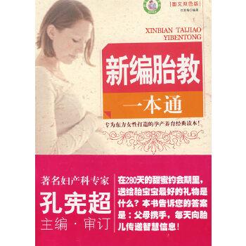 新编胎教一本通(pdf+txt+epub+azw3+mobi电子书在线阅读下载)