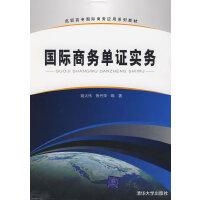 国际商务单证实务(高职高专国际商务应用系列教材)