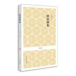国学经典丛书:唐宋名家文集・欧阳修集