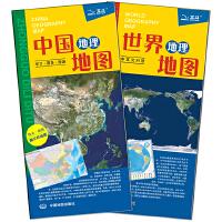 中国地图+世界地图――对开折叠撕不烂地图(套装2册组合)