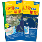 中国地图+世界地图——对开折叠撕不烂地图(套装2册组合)