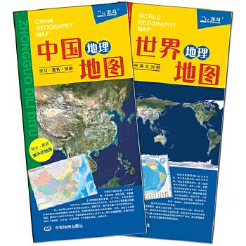 中国地图+世界地图——对开折叠撕不烂地图(套装2册组合)尺寸:870mm*600mm;中英文双语对照的世界地图  学习 商务 旅游必备的中国地图  国内撕不烂地图中的热销地图品牌  年销售过20万的实用大地图