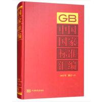 中国国家标准汇编 2015年修订-31