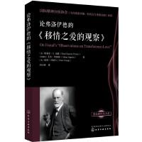 国际精神分析协会《当代弗洛伊德:转折点与重要议题》系列--论弗洛伊德的《移情之爱的观察》