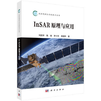 InSAR原理与应用