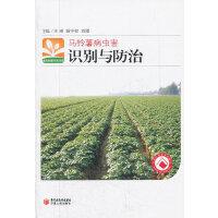 马铃薯病虫害识别与防治/新农村新生活书库
