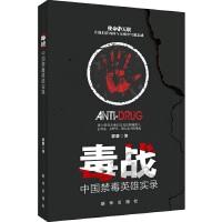 毒战:中国禁毒英雄实录