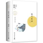 苍天有泪(全二册)(琼瑶系列精装小说)