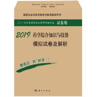 2019药学综合知识与技能模拟试卷及解析