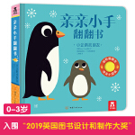 亲亲小手翻翻书:小企鹅找朋友