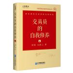交易员的自我修养:中国顶级交易员访谈实录(雨雷  在路上)