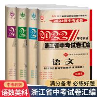 中考利剑浙江省中考试卷汇编语文数学英语科学2021版