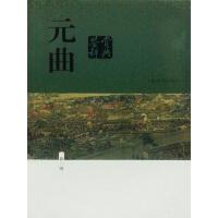 元曲鉴赏辞典(新一版)