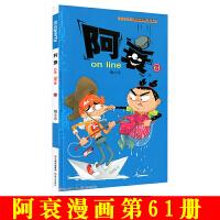 阿衰61 现货正版新书单本漫画搞笑儿童读物小学生7-9-10-12岁男孩课外阅读漫画书猫小乐爆笑校园漫画搞笑幽默少儿卡