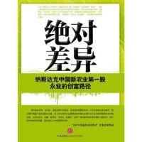 【旧书二手书9成新】 差异-纳斯达克中国新农业**股永业的创富路径 张翼 9787508622620 中信出版社