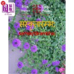 【中商海外直订】Sanskritarambh: A beginner book for Sanskrit