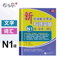 预售新日语能力考试专项突破N1级 文字 词汇 钱红日 新日语能力考试题型试题 日语能力考试用书 练习丰富考点覆盖 日语考