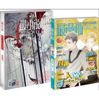 最小说(2014年12月附赠最漫画)(总第190期)