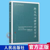 跨文化心理学研究方法(文化心理学精品译丛) 人民出版社