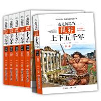 全套6册正版彩图版 走进神秘的世界上下五千年 青少年科普读物写给儿童的世界历史百科书*三四五六年级中小学生课外书籍