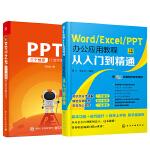 【全2册】PPT之光+Word/Excel/PPT办公应用教程从入门到精通 幻灯片PPT设计制作教程