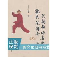 【二手旧书9成新】武术气功名家孙大法传奇孙大法,张奥列著南京大学出
