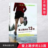 正版 爱上跑步的13周 9787544267663 (加)麦克尼尔 不列颠哥伦比亚运动医学理事会 南海出版公司